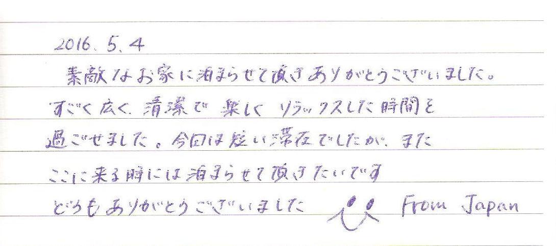 guestbook-note-may-2016-japan